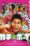Gachi Boy: Wrestling with a Memory Movie Streaming Online