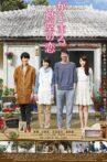 Gajimaru Restaurant's Love Movie Streaming Online