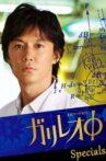 Galileo Episode Zero Movie Streaming Online