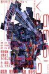 GAMERA 1999 Movie Streaming Online