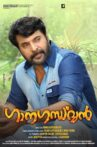 Ganagandharvan Movie Streaming Online