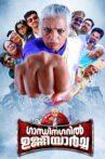Gandhinagaril Unniyarcha Movie Streaming Online