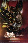 GARO: Red Requiem Movie Streaming Online