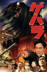 Gehara: The Dark and Long-Haired Monster Movie Streaming Online