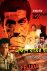 Ghurghutiar Ghotona Movie Streaming Online