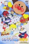 Go! Anpanman: The Secret of Roll and Lola's Floating Castle Movie Streaming Online