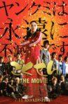 Gokusen The Movie Movie Streaming Online