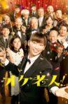 Golden Orchestra! Movie Streaming Online