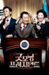 Good Morning President Movie Streaming Online