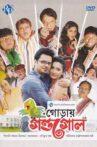 Goraay Gandogol Movie Streaming Online
