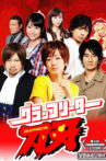 Graffreeter Toki Movie Streaming Online