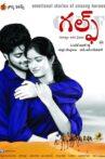Gulf Movie Streaming Online