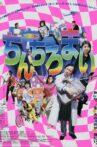 Hakata Movie: Chinchiromai Movie Streaming Online