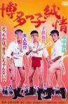 Hakatakko junjō Movie Streaming Online