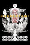 Hanagatami Movie Streaming Online