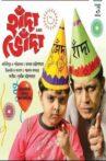 Handa and Bhonda Movie Streaming Online