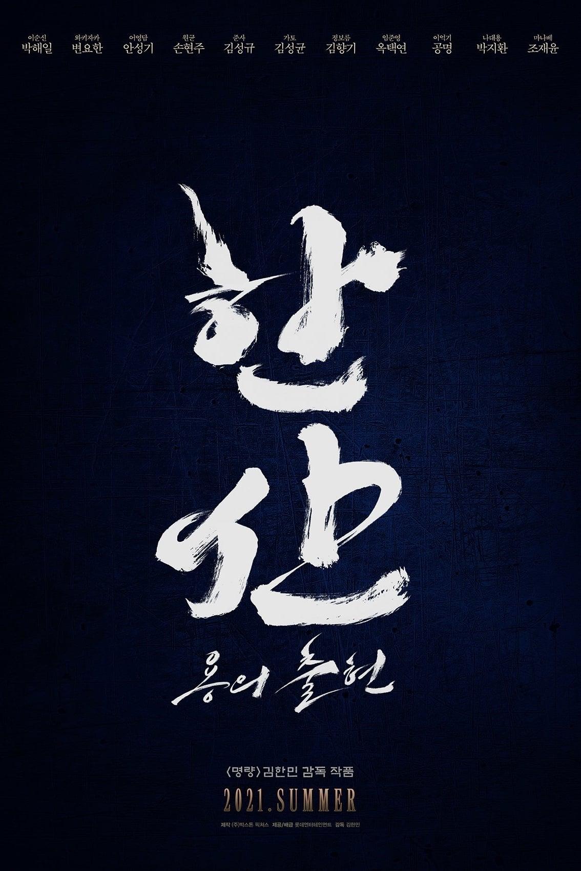 Hansan Movie Streaming Online