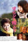 Here Comes the Bride, My Mom! Movie Streaming Online