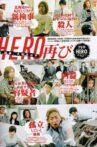 HERO Movie Streaming Online