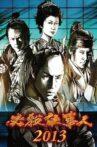 Hissatsu Shigotonin 2013 Movie Streaming Online