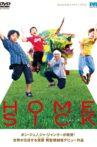 Homesick Movie Streaming Online