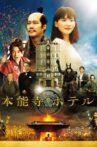 Honnouji Hotel Movie Streaming Online