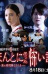 Honto Ni Atta Kowai Hanashi 2018 SP Movie Streaming Online