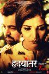 Hrudayantar Movie Streaming Online