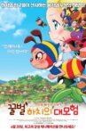 Hutch the Honeybee Movie Streaming Online