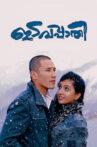 Idavappathi Movie Streaming Online