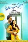 Idhu Namma Aalu Movie Streaming Online
