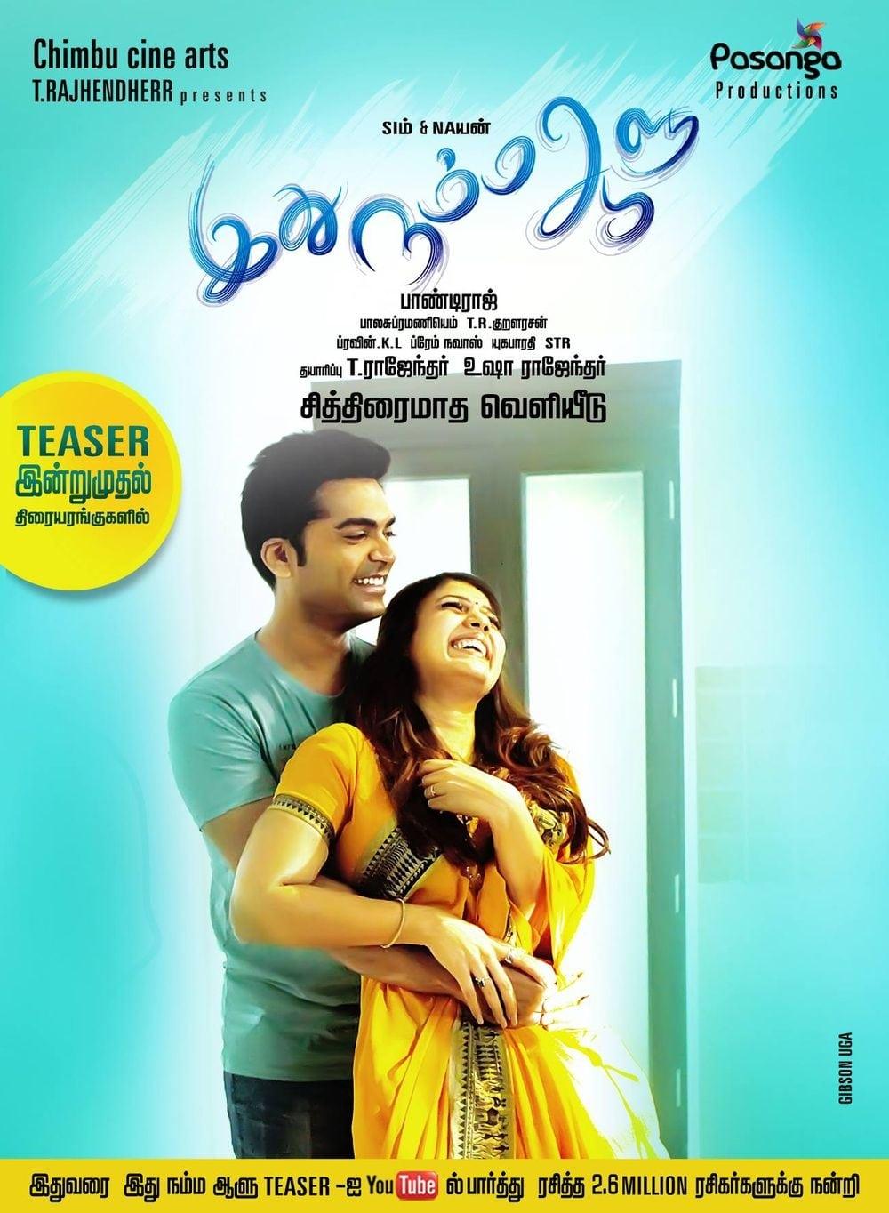 Idhu Namma Aalu Movie Streaming Online