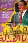 Ini Oru Sudhanthiram Movie Streaming Online