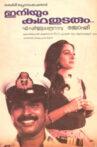 Iniyum Kadha Thudarum Movie Streaming Online
