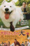 Inukai san chi no inu Movie Streaming Online