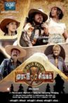 Irumbu Kottai Murattu Singam Movie Streaming Online