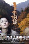 Itsukaichi Story Movie Streaming Online
