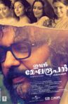 Ivan Megharoopan Movie Streaming Online