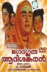 Jagadguru Aadisankaran Movie Streaming Online