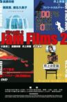 Jam Films 2 Movie Streaming Online