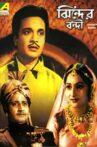 Jhinder Bandi Movie Streaming Online