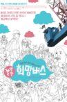 Jinsuk & Me Movie Streaming Online