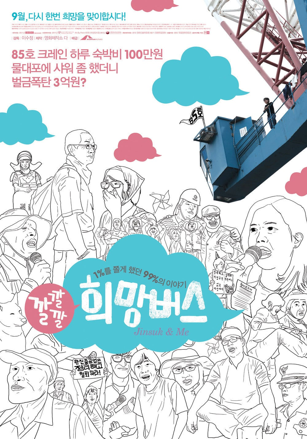 Jinsuk & Me Movie Streaming Online