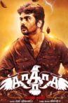 Ka..Ka..Ka.. Aabathin Arikuri Movie Streaming Online