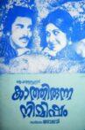 Kaathirunna Nimisham Movie Streaming Online