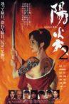 Kagerô 2 Movie Streaming Online