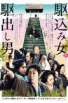 Kakekomi Movie Streaming Online