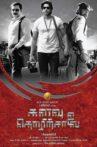 Kalavu Thozhirchalai Movie Streaming Online