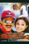 Kalisundam Raa Movie Streaming Online