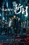 Kamen Rider Zangetsu the Stage -Gaim Gaiden- Movie Streaming Online